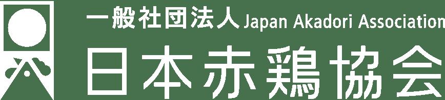 日本赤鶏協会